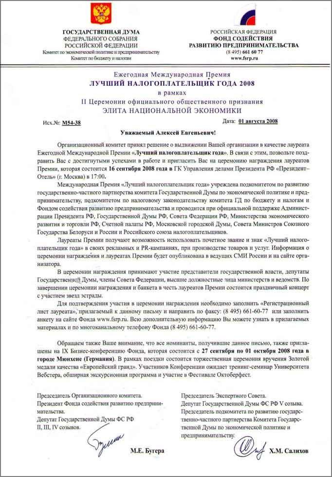 Письмо от имени Оргкомитета Международной Премии «Лучший налогоплательщик года 2008»