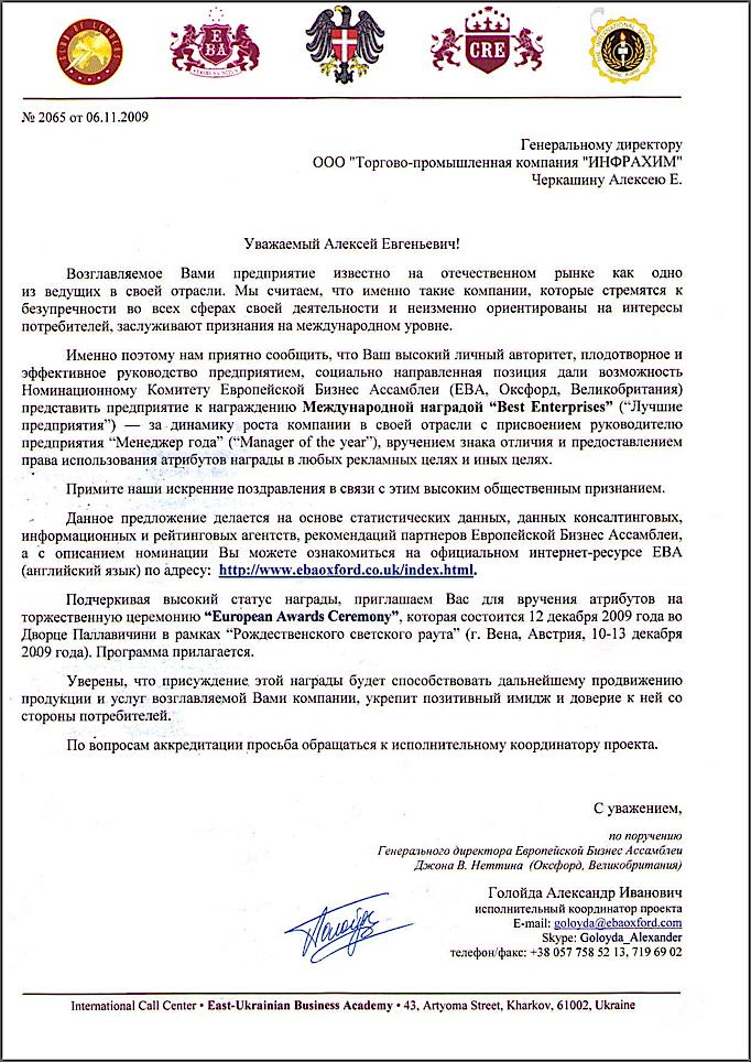 """Компания «ИНФРАХИМ» представлена к Международной награде """"Best Enterprises"""""""