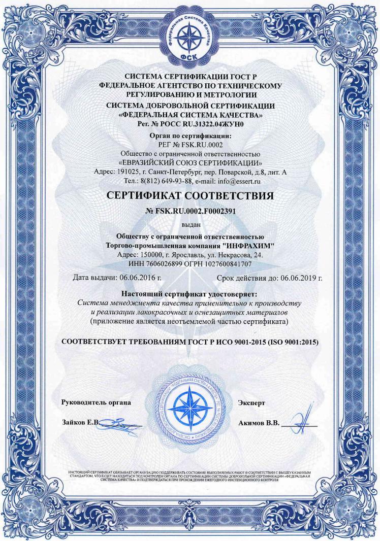 Гост Р ИСО 9001 2015 в Кузнецке